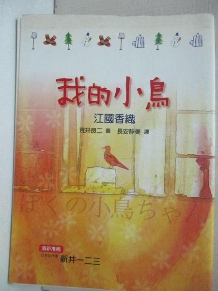 【書寶二手書T6/心靈成長_FRI】我的小鳥_江國香織