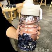 運動水壺大容量水杯1000ML戶外便攜防摔塑膠杯男女學生健身運動水壺1『獨家』流行館