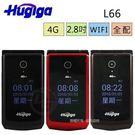 【全配組 公司貨】HUGIGA L66 4G 單卡 折疊手機 老人機 超大字體 超大按鍵 2.8吋+1.8吋雙螢幕