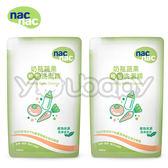 nac nac 奶瓶蔬果洗潔精補充包600ml(2包入)