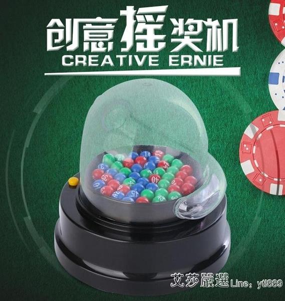 彩票雙色球創意電動搖號機玩具大樂透全自動搖獎機幸運轉盤 艾莎