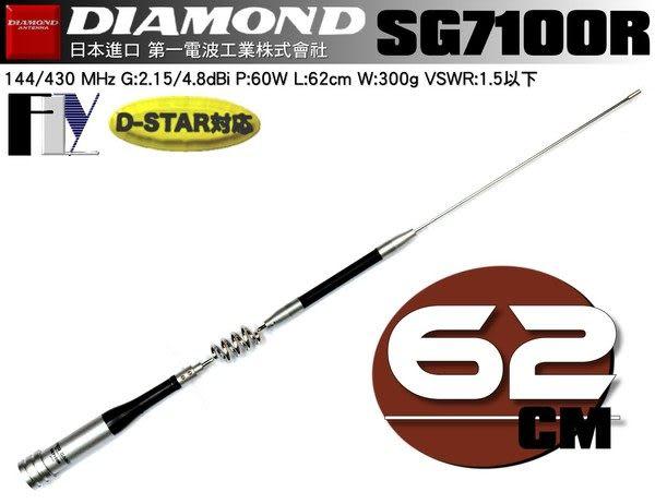 《飛翔無線》DIAMOND SG7100R (日本進口) 雙頻天線〔 全長62cm 重量300g 耐入力60W 小辣椒二代 〕