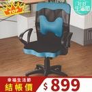 電腦椅 辦公椅 書桌椅 椅子【I0207-A】厚座高靠背網辦公椅(附腰墊)MIT 台灣製 收納專科