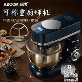 打蛋和面機家用全自動揉面機 多功能商用攪面機廚師機新品 JY8328【pink中大尺碼】
