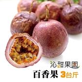 沁甜果園SSN.高雄型農傳統百香果(3台斤×1盒)﹍愛食網