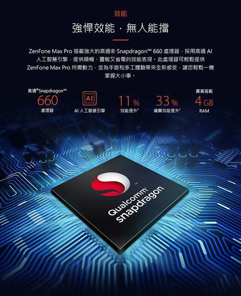 ASUS ZenFone Max Pro M2 ZB631KL 4G/128G【內附透明保護軟殼~加送保貼】