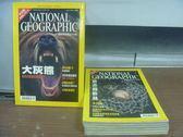 【書寶二手書T3/雜誌期刊_QLF】國家地理雜誌_2001/7~12月間_共6本合售_大灰熊等
