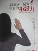 【書寶二手書T3/財經企管_FQP】25歲前一定要學會的拒絕力_勝間和代 , 賴惠鈴
