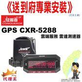 《免費到府專業安裝》征服者 GPS CXR-5288 雲端服務 雷達測速器 測速器 測速