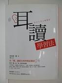 【書寶二手書T3/勵志_BN9】耳讀學習法-比閱讀更有效率的記憶法_清水康一郎 , 慕樂