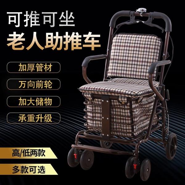2021新款老人代步車折疊購物座椅可坐四輪買菜助步可推老人手推車 阿卡娜