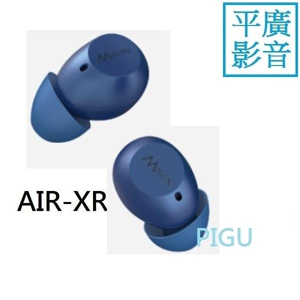平廣 送袋 Mavin AIR-XR 藍色 藍芽耳機 真無線耳機 True Wireless X R 正台灣公司貨保1年