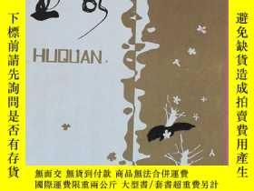 二手書博民逛書店壺泉1987年第2期罕見總3期 廣靈縣文聯主辦 8品 書內有小說