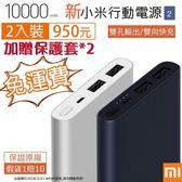 免運費【2入裝】新小米行動電源2代,原廠10000【送保護套*2】P20 Pro iPhone8 Note8 Note9 iPhone XS XS Max XR