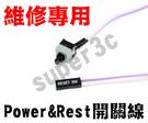 新竹【超人3C】 POWER SW 按鍵開關線接 RESET SW 線長50公 2PIN #0000432@3L2