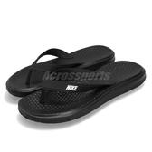Nike 拖鞋 Solay Thong 黑 白 防水 夾腳拖鞋 舒適鞋底 基本款 男鞋【PUMP306】 882690-005