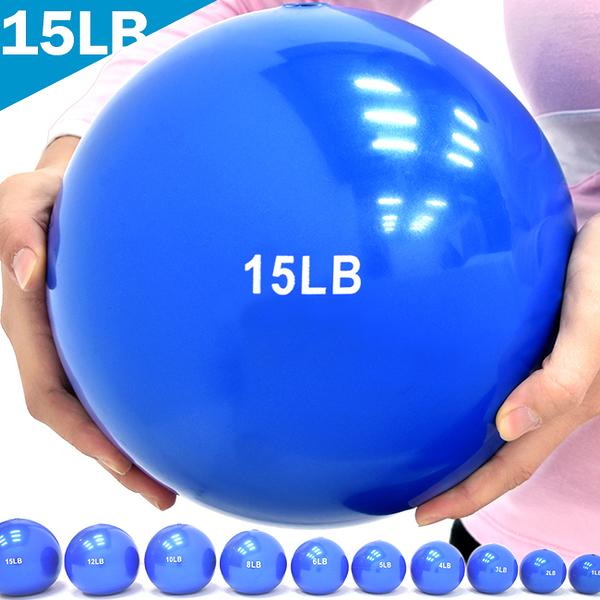 重力球15磅.軟式沙球重量藥球.瑜珈球韻律球抗力球健身球灌沙球裝沙球Toning Ball.推薦哪裡買ptt