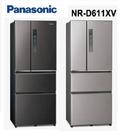 【送基本安裝+免運】Panasonic新鮮急凍結變頻四門冰箱610公升NR-D611XV-V/L (黑/灰可選)