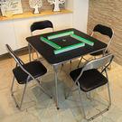 簡易摺疊桌麻將桌休閒棋牌...