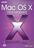 二手書博民逛書店 《我的第一本蘋果書--Mac OS X 10.5 Leopard》 R2Y ISBN:9861813926│詹凱盛