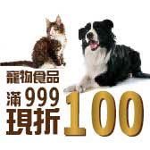 寵物系列商品滿999現折100元