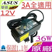 ASUS 12V,3A,36W 變壓器(原廠)-華碩 AS02-EEE PC900,900A,900HA,900HD,900SD,901,904HA,R2E,R2H R2HV,T101MT