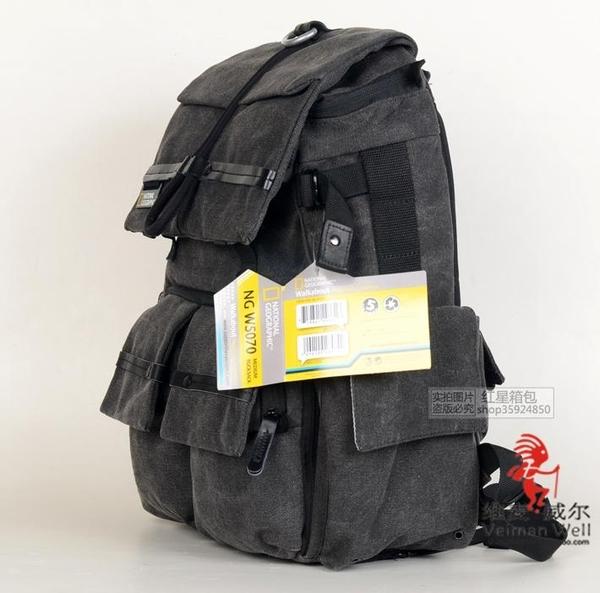 國家地理5070 5072 男女帆布休閒攝影包防盜雙肩單反相機電腦背包 瑪麗蘇DF