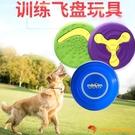 飛盤訓練專用飛碟寵物狗狗玩具耐咬中大型犬【小獅子】