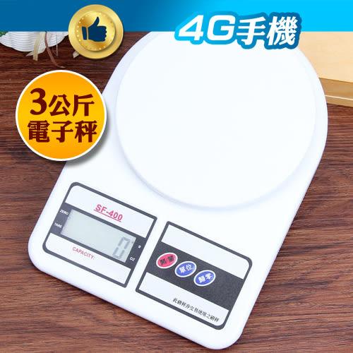 SF-400 SF400 電子秤 3公斤 中文 烘焙 廚房秤 公克盎司 料理秤 中藥秤 液晶秤 同SP-12~4G手機