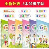 兒童練字帖數字描紅本幼兒園寫字學前班啟蒙3-6歲涂色畫畫書