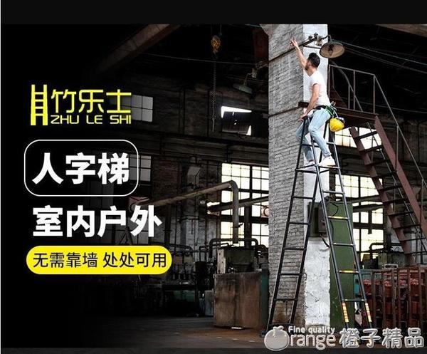 竹樂士伸縮梯子人字梯家用鋁合金加厚折疊梯多功能升降梯工程樓梯『橙子精品』