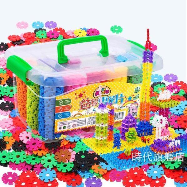 雪花片積木大號無磁力塑料1000拼插男女孩1-2兒童3-6周歲玩具 一件免運