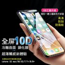 10D曲面 iPhoneXs XsMax XR 8 7 plus 鋼化膜 玻璃貼 高清 全膠覆蓋 滿版 6splus 螢幕保護貼 ix 保護膜