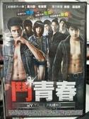 挖寶二手片-H10-024-正版DVD-泰片【鬥青春】-馬力歐(直購價)