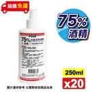 (現貨 平均單罐183元) POSE 75%抗菌清潔酒精 250mlX20瓶 (乙醇 非醫療用品 僅供清潔) 專品藥局