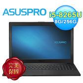 【ASUSPRO】P2540FB-0191A8265U 14吋 時尚輕盈商用筆電