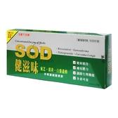 健滋味 SOD靈芝 薑黃 白藜蘆醇本草濃縮酵素飲 20mL x 10瓶入 全素