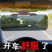 汽車防遠光燈神器克星眼鏡防眩目遮陽板司機護目鏡日夜兩用太陽鏡 st2019『伊人雅舍』