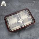 304不銹鋼防漏餐盤四分格餐盤分隔便當盒-大廚師百貨