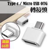 USB 轉 Type-C / Micro USB 安卓 OTG 轉接頭 手機 平板 適用於 滑鼠 隨身碟 讀卡機