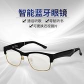 藍芽眼鏡 智慧眼鏡黑科技藍芽耳機不入耳無線雙耳電話墨鏡適用華為蘋果安卓
