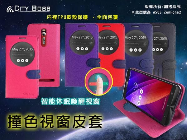 ✔CITY BOSS*5.5吋 ZENFONE Go TV/ZB551KL 視窗 手機皮套/磁扣/側翻/側開/保護套/背蓋