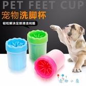 洗爪杯洗腳器清洗柔軟硅膠刷貓狗狗寵物洗腳杯【奇趣小屋】