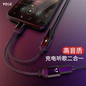 蘋果7耳機轉接頭iPhone8Plus轉換分線器X充電i8x耳塞XS接口聽歌二合一ipone七i7 限時八折 最后一天