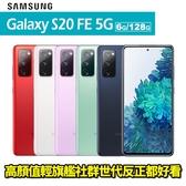 Samsung Galaxy S20 FE 5G 128GB 智慧型手機 24期0利率 免運費