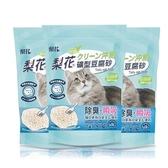 【附發票】梨花低粉塵礦型豆腐貓砂 貓砂 豆腐砂