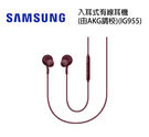 三星 SAMSUNG 入耳式有線耳機 (由AKG調校) (IG955) -紅/黑 [零利率]