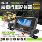【送16G】 飛樂 PV308 720P 防水 雙鏡頭 機車 行車紀錄器 WDR寬動態 140度廣角 重機