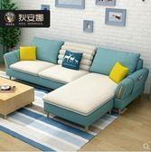 沙發 布藝沙發北歐客廳現代簡約整裝可拆洗乳膠沙發組合套裝家具小戶型 第六空間 igo
