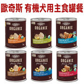 ◆MIX米克斯◆歐奇斯.95%有機 犬用主食餐罐12.7oz(360g/單罐)